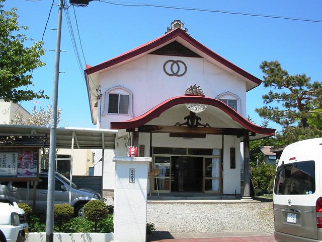第5番札所 成田山 大聖寺   北海...