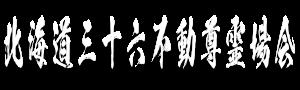 北海道三十六不動尊霊場会